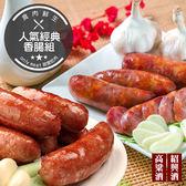 【免運】人氣經典香腸冠軍組(高粱酒*2+紹興酒*2)(食肉鮮生)