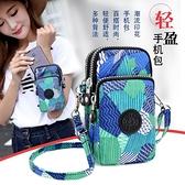 夏新豎款手機包女斜挎包掛脖手機袋手腕包零錢包裝迷你小包包