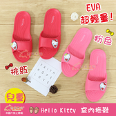 【雨眾不同】三麗鷗 Hello Kitty 居家拖鞋 室內拖鞋 輕量拖鞋 EVA拖鞋 兒童拖鞋 桃紅 / 粉
