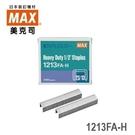 日本 美克司 MAX (23/13) 1213FA-H 裝釘針 釘書針 訂書針 /盒