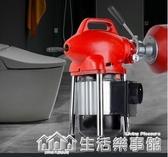 家用電動管道疏通機大功率專業通下水道廚房廁所馬桶堵塞疏通神器 NMS生活樂事館