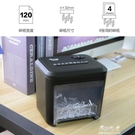小型碎紙機9926辦公室家用商用大功率迷你便攜檔粉碎機電動顆粒靜音 交換禮物