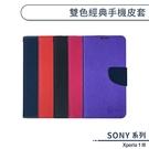 SONY Xperia 1 III 雙色經典手機皮套 保護套 保護殼 手機殼 防摔殼 支架 附卡夾