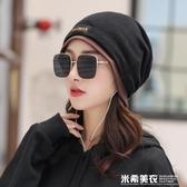 帽子女秋冬套頭帽休閒百搭韓版保暖月子帽堆堆帽女士冬季時尚頭巾 米希美衣