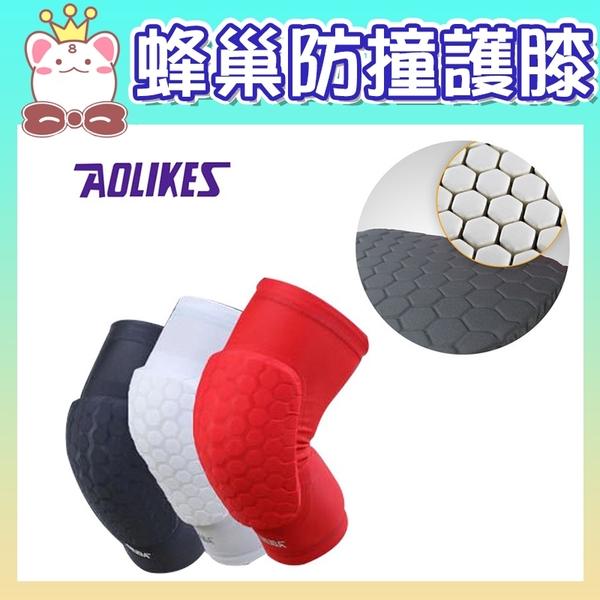 AOLIKES 籃球蜂窩防撞運動護膝1入 SA7066 短款(購潮8)