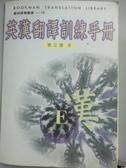 【書寶二手書T8/語言學習_KGR】英漢翻譯訓練手冊_劉宓慶
