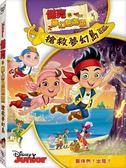 傑克與夢幻島海盜:搶救夢幻島 DVD 【迪士尼開學季限時特價】 | OS小舖