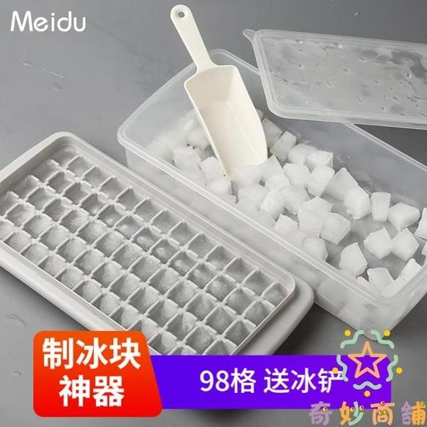 帶蓋創意製冰盒帶蓋家用製冰模具冰格模具冰塊盒【奇妙商鋪】