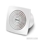 排氣扇衛生間廁所墻壁窗式排風扇強力靜音小換氣扇廚房家用抽風機 【優樂美】