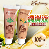 潤滑液 按摩油 ViVi精品 Safeway舒位 淡香水系列 潤滑液 100ml-香草香潤滑液 蘆薈香潤滑液可挑選