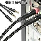 【一母二公】100cm 3.5mm 麥克風 編織線 鋁合金一對二音頻轉接線/電腦/耳機/麥克風-ZY