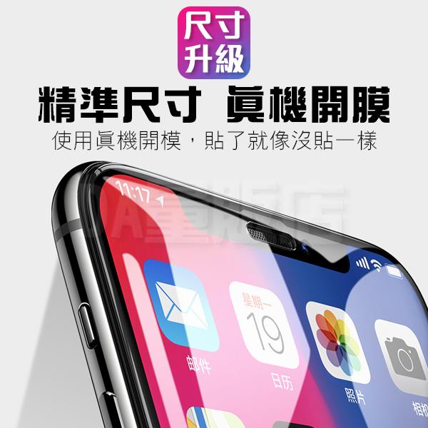 iPhone 2.5D曲面 玻璃保護貼 玻璃貼 8 XS Max XR plus i6 i7 i8 保護貼 保護膜