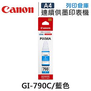 CANON GI-790C / GI790C原廠藍色墨水 /適用Canon PIXMA G1000/G2002/G3000/G4000