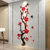 壁貼 梅花玄關裝飾牆面貼畫亞克力客廳餐廳3d立體牆貼新年布置房間貼紙