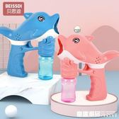 抖音玩具同款少女心吹泡泡機網紅兒童海豚泡泡槍電動全自動補充液 童趣