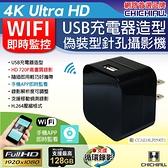 WIFI 1080P 大方塊USB充電器造型無線網路微型針孔攝影機 影音記錄器@弘瀚