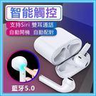 藍牙耳機i9s 無線磁吸充電 Tws藍芽...