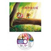 小熊夢遊花境(精裝)+DVD