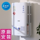 Buyjm 莊頭北 TH3126RF 熱水器 TH-3126RF 電熱水器