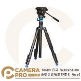 ◎相機專家◎ Benro 百諾 A2883FS4PRO 油壓雲台攝影腳架套組 Aero4 扳扣式 反摺收 可單腳 公司貨