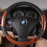 別克君威寶馬奧迪A6L帕薩特凱美瑞四季通用桃木紋方向盤汽車把套HM時尚潮流