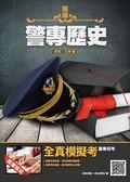 【2019年警專入學考試】警專歷史(T110Z18-1)