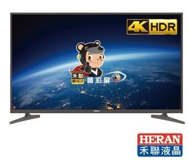 «免運費»HEARN禾聯 43吋 4K HDR聯網 LED液晶顯示器(HC-43J2HDR+視訊盒)【南霸天電器百貨】