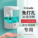 消毒機 廚房感應給皂液器自動洗手液機壁掛式分配器洗潔精盒子免打孔家用 阿薩布魯