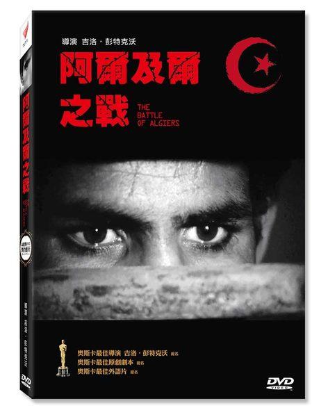 新動國際【阿爾及爾之戰(黑白)】高畫質DVD