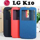【冰河時代】LG K10/K430dsY 視窗側掀皮套/側翻保護套/側開皮套/軟殼/支架斜立展示/手拿包