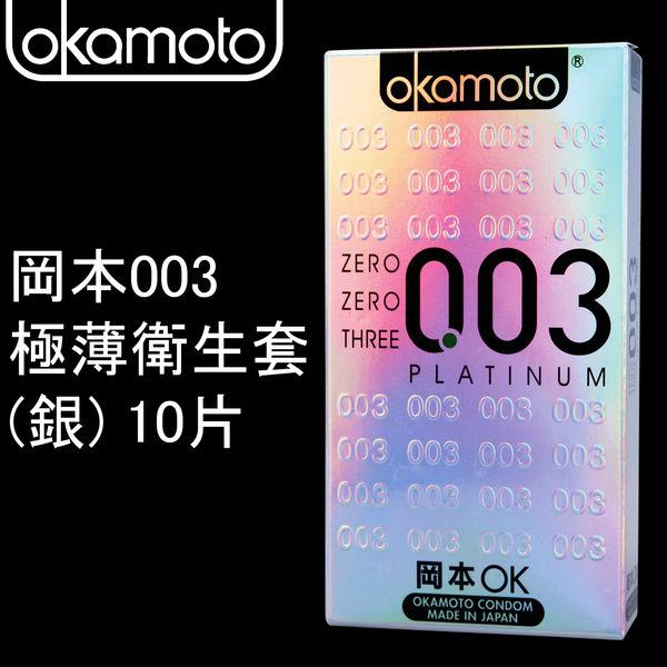 【愛愛雲端】岡本 okamoto 003極薄 衛生套 保險套 10片 (銀)