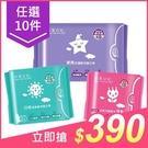 【任10件$390】玩美日記 舒柔羽翼輕...