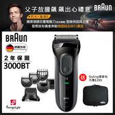 德國百靈 BRAUN 造型雙效合一電鬍刀3000BT 送BRAUN-STYLING理容包