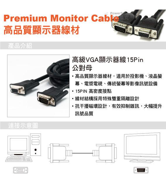群加 包爾星克 高級VGA顯示器線15公/15母-3M(JCM-S5)