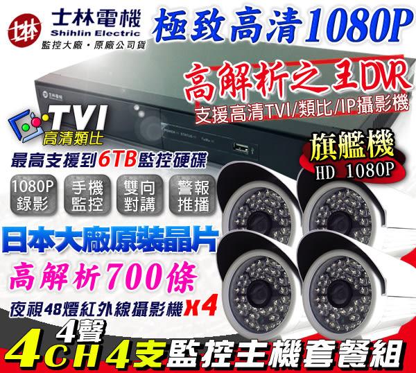【台灣安防】監視器 士林電機 1080P TVI監控4路主機套餐 DVR 4CH監控主機+國際牌晶片 700條攝影機x4