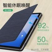 華為m6保護套10.8寸榮耀平板5電腦高能版皮套華為m5青春版套(速度出貨)