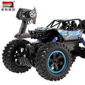 加大號電動遙控車越野車四驅高速攀爬賽車男孩充電兒童玩具汽車