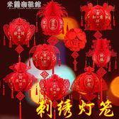 刺繡春節燈籠元旦新年喜慶結婚掛飾春節裝飾 米蘭潮鞋館