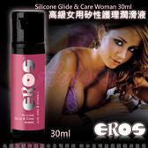 潤滑液 推薦後庭 超商取貨 情趣用品德國Eros 高級女用矽性護理情趣潤滑液 30ml