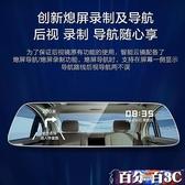 行車記錄儀 凌度行車記錄儀語音聲控手機互聯遠程監控汽車載4G導航電子狗測速 百分百