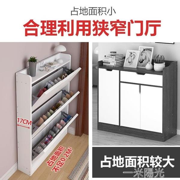 翻斗鞋櫃窄超薄17cm家用門口大容量玄關櫃多層簡易收納鞋架經濟型  一米陽光
