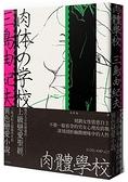 肉體學校:三島由紀夫超越時代的異色戀愛小說,現代人不容錯過的上級戀愛聖經