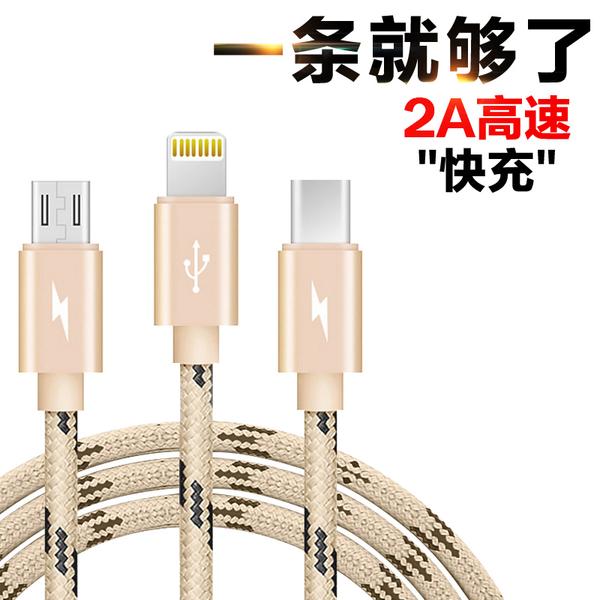 WH一分三編織充電線 三合一2A高速傳輸線 蘋果 Lightning Type-C HTC 安卓 三星Micro USB 1.2米
