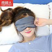 睡眠眼罩  眼罩睡眠遮光透氣男女通用睡覺冷熱敷冰袋護眼罩送耳塞【全館直降限時搶】