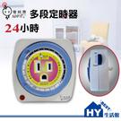 電精靈 多段定時器 110V插座式定時器 安裝設置簡單《HY生活館》水電材料專賣店