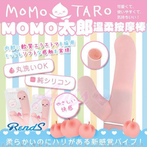 情趣用品 情趣商品 快速到貨 免運 日本RENDS-MOMO太郎 溫柔按摩棒