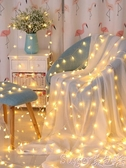 LED彩燈LED小彩燈閃燈串燈滿天星出租屋改造房間裝飾品燈飾網紅佈置星星 suger