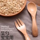 寶寶勺叉可愛叉勺子日式外貿原單實木食具