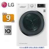LG 9KG免曬衣機乾衣機WR-90TW