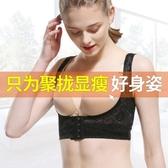 矯正器 駝背矯正器女成年專用隱形內穿背部姿勢糾正防含胸神器超薄矯正帶 萬客居